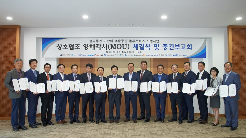 Korean Customs Service In Signing of MOU